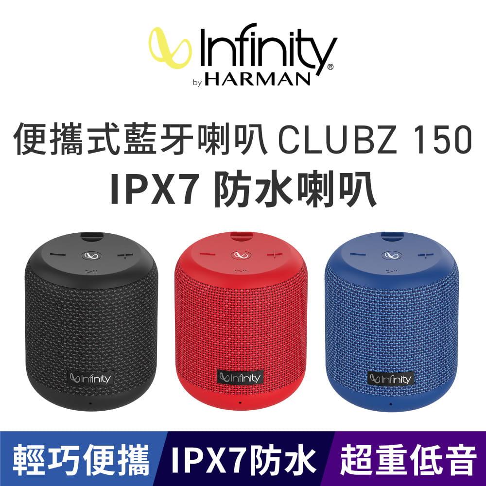 Infinity 便攜式藍牙喇叭 CLUBZ 150