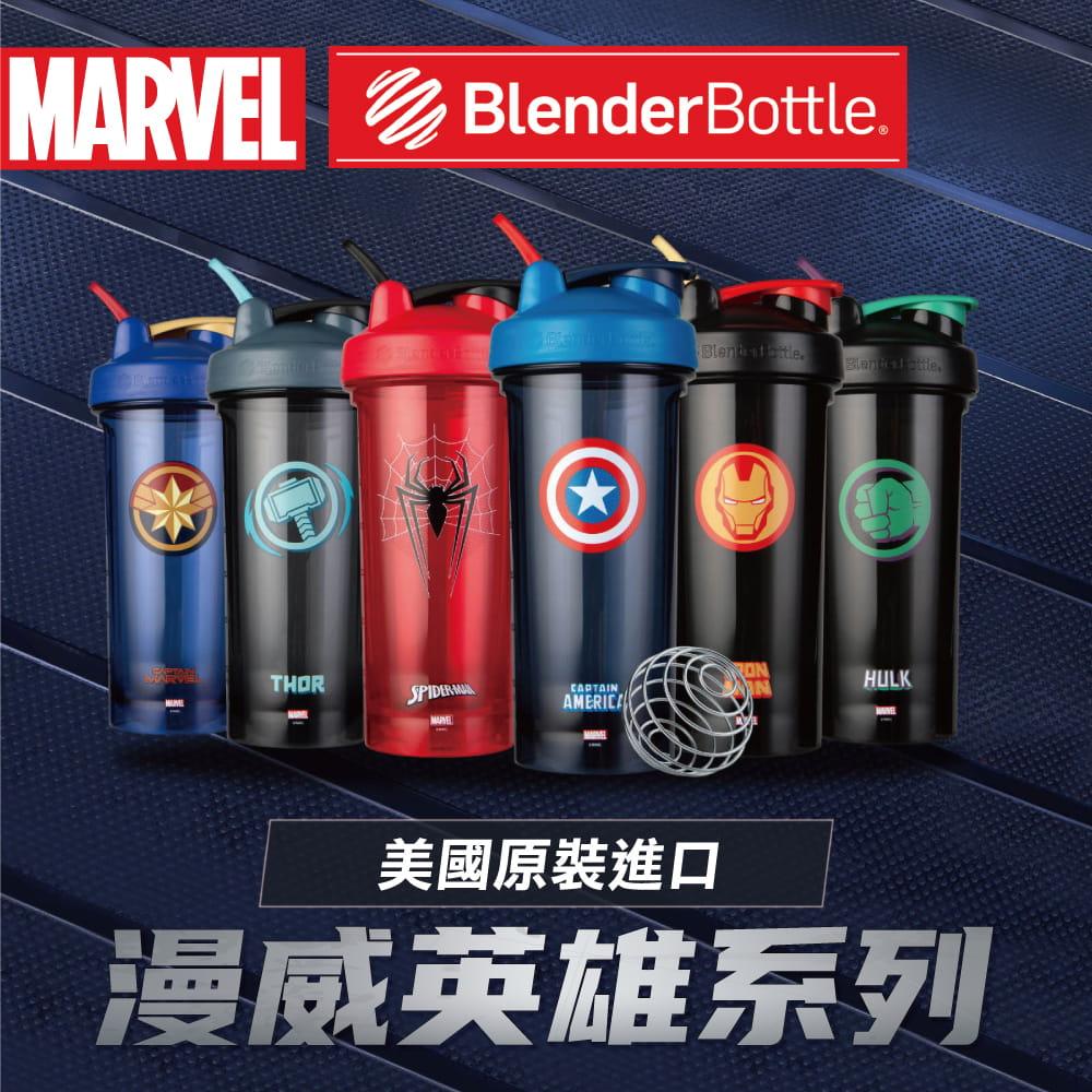 【Blender Bottle】Pro28系列-Marvel漫威英雄Tritan搖搖杯28oz【送Mars乳清】 0