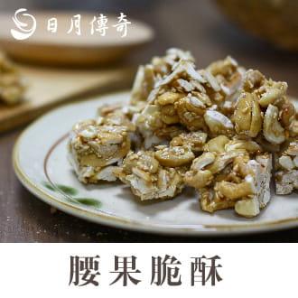腰果脆酥 270g (3罐組)