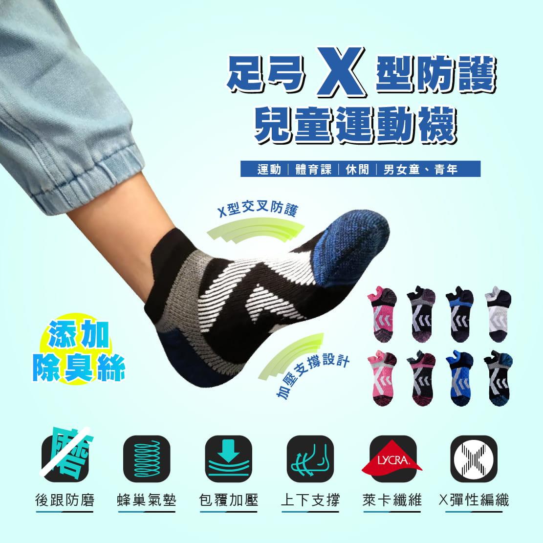 【FAV】足弓X型防護兒童運動襪(無止滑) 1