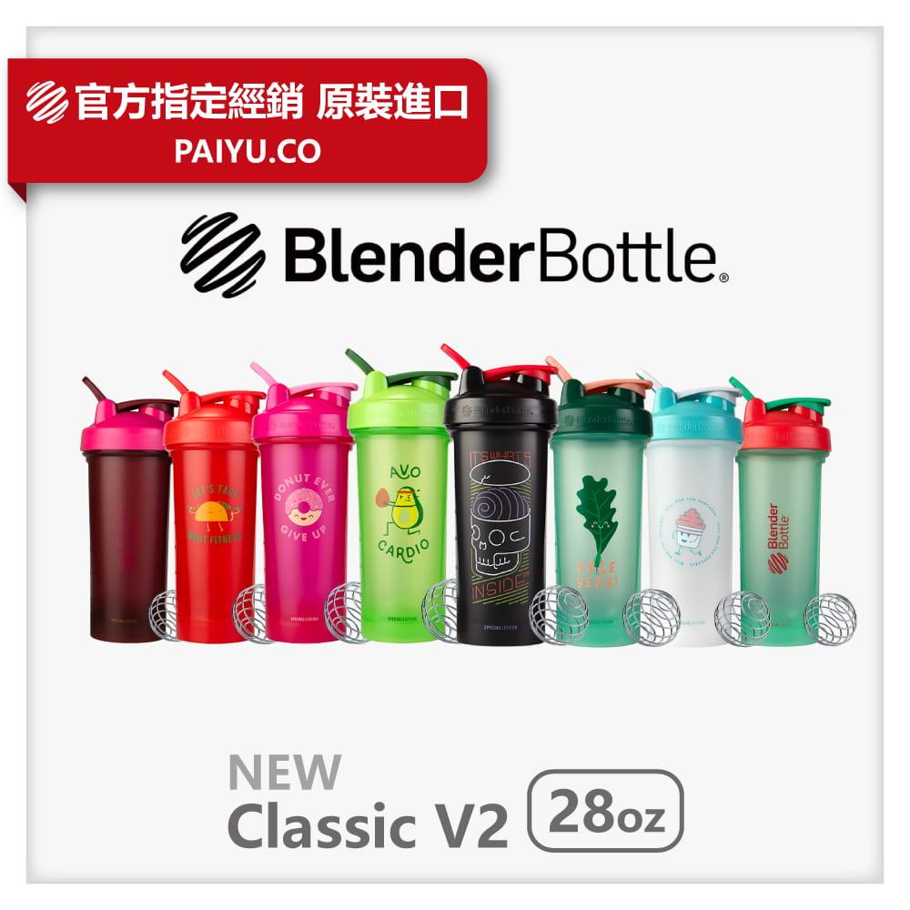 【Blender Bottle】Classic系列 V2 Foodie搖搖杯 28oz 5色 0