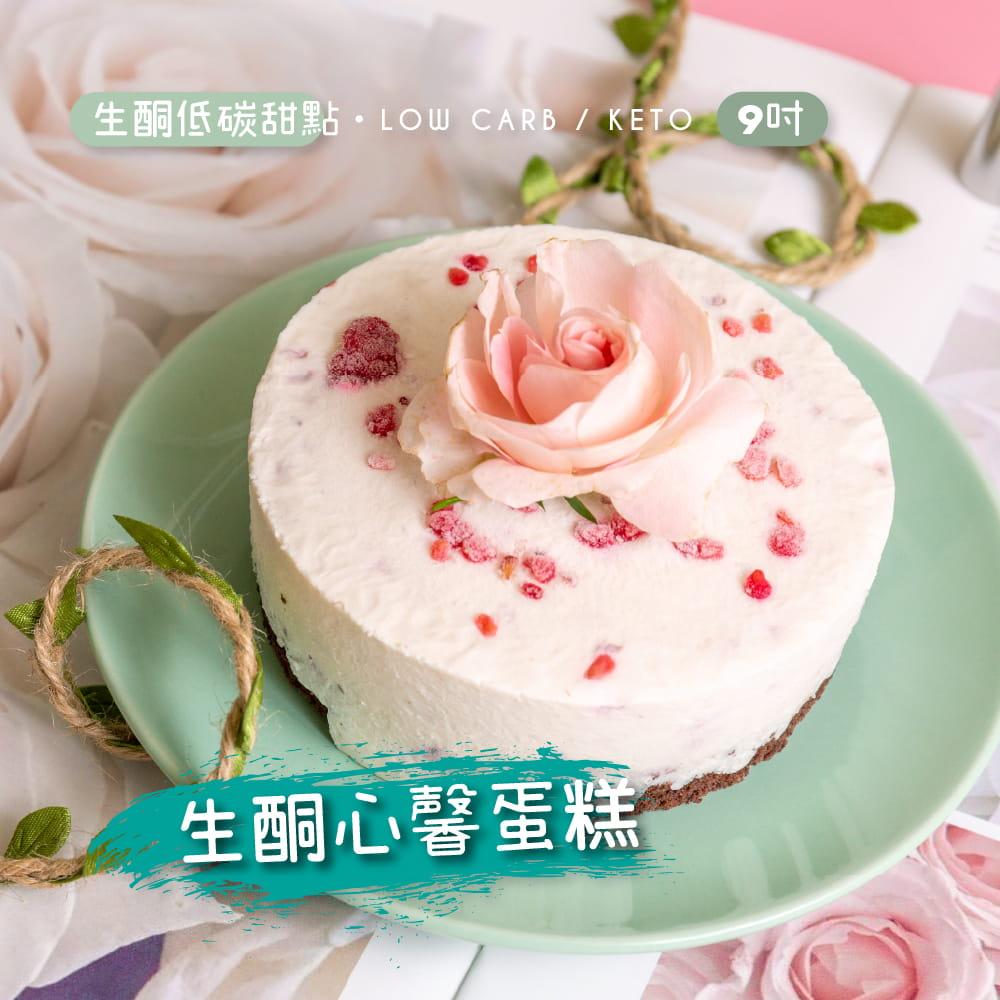 【甜野新星】【低碳9吋】心馨鮮花蛋糕 0