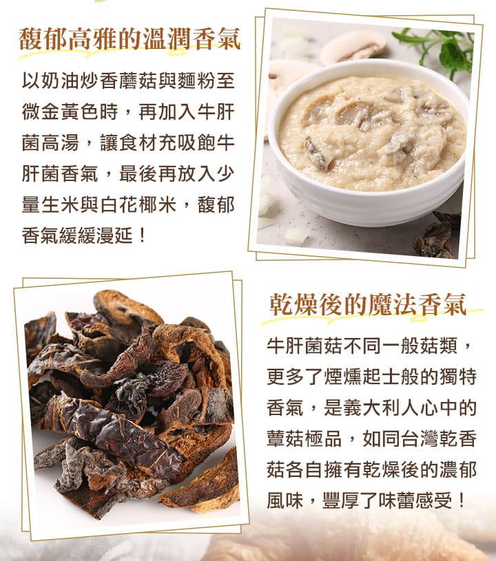 【愛上健康】牛肝菌奶油蘑菇白花米 3