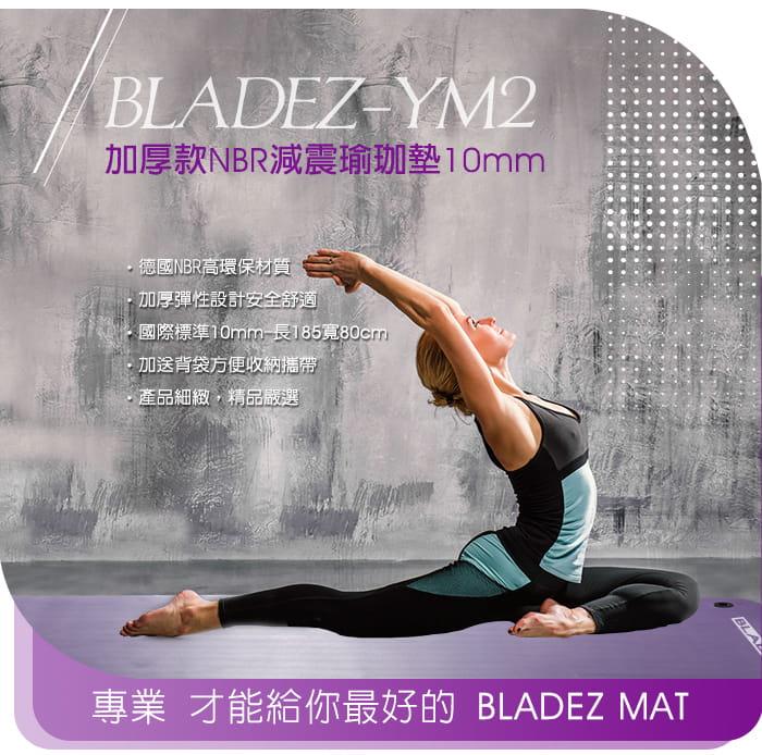 【BLADEZ】YM2-加厚款NBR減震瑜珈墊10MM 1