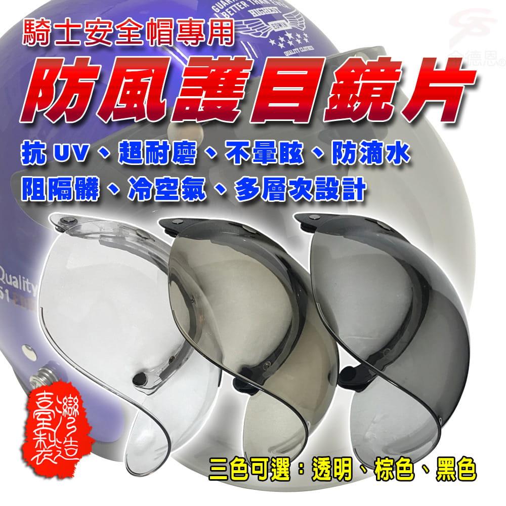 【金德恩】MIT 曲面安全帽防護鏡片 0