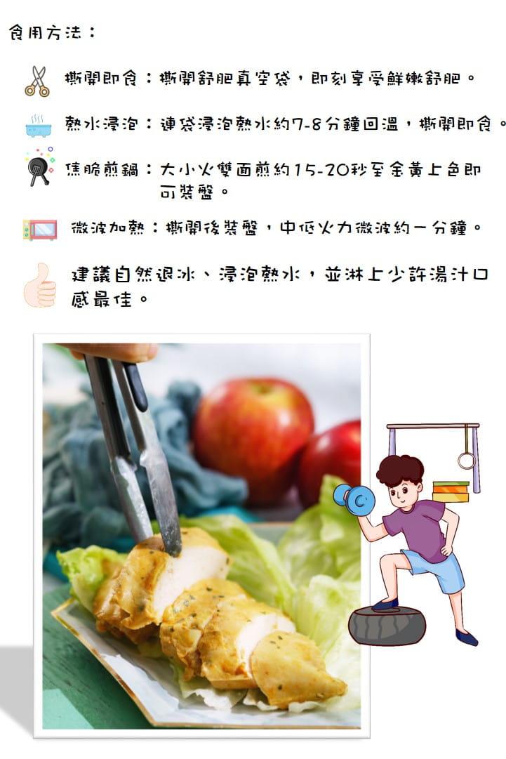NN yummy舒肥雞胸肉120g 6