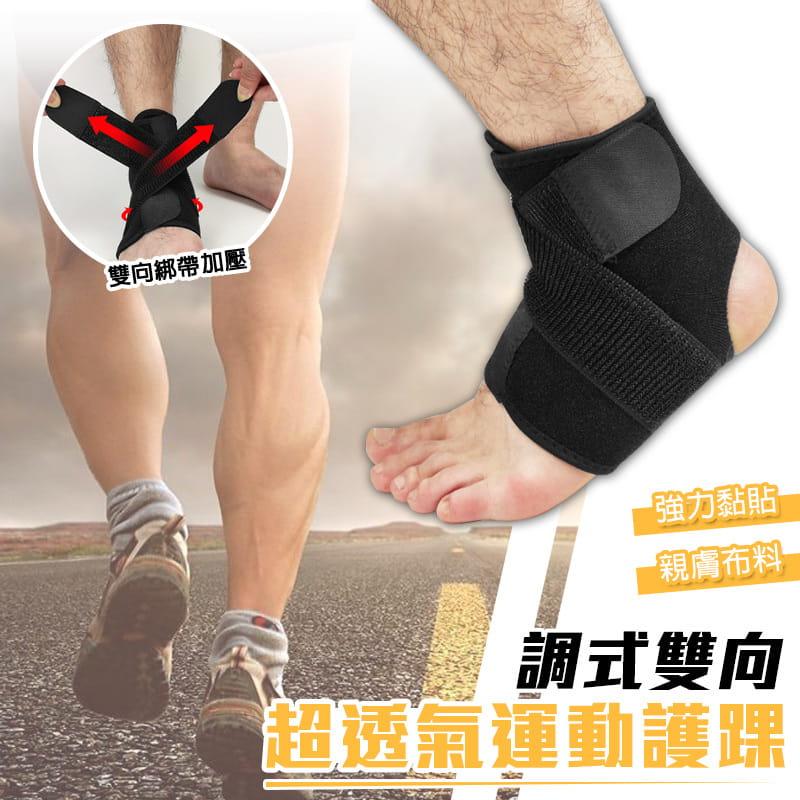 調式雙向超透氣運動護踝 0