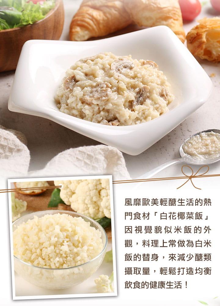 【愛上健康】牛肝菌奶油蘑菇白花米 1
