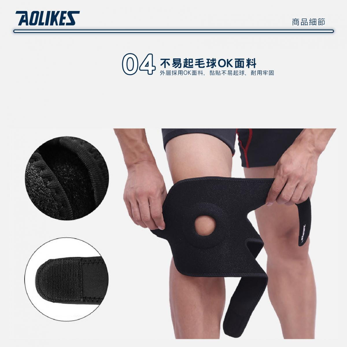 AOLIKES運動登山護膝 4