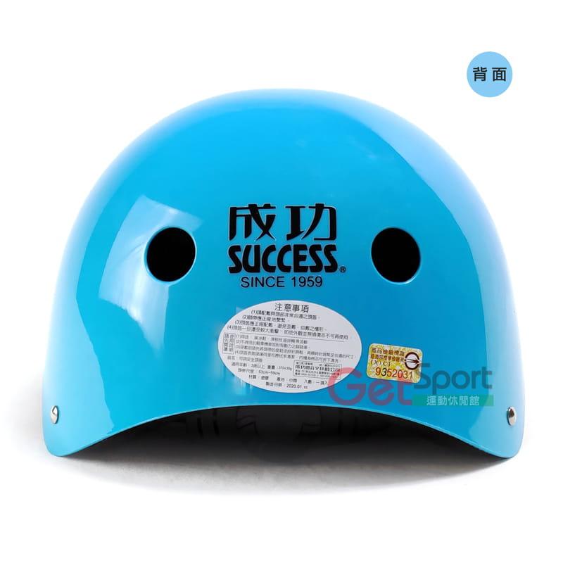 成功牌可調式安全頭盔 3