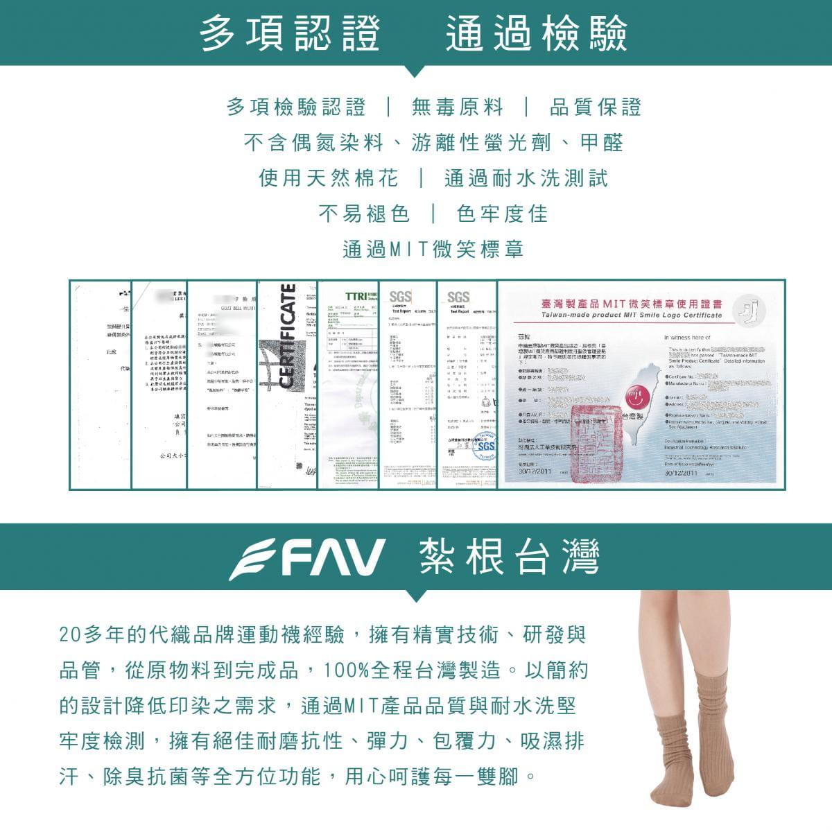 【FAV】運動加大除臭數字襪(單隻販售) 14