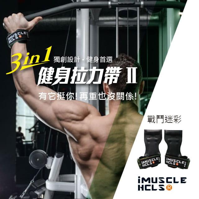 【iMuscle】三合一健身拉力帶 (四色隨選) 11