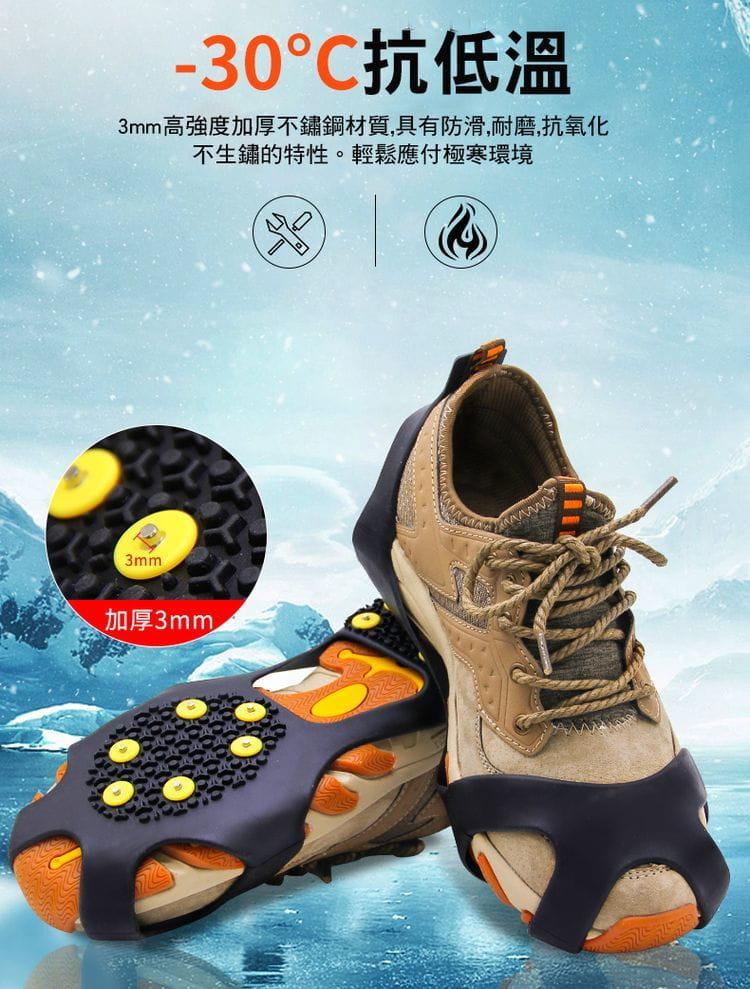十爪冰雪地防滑防摔鞋套 6