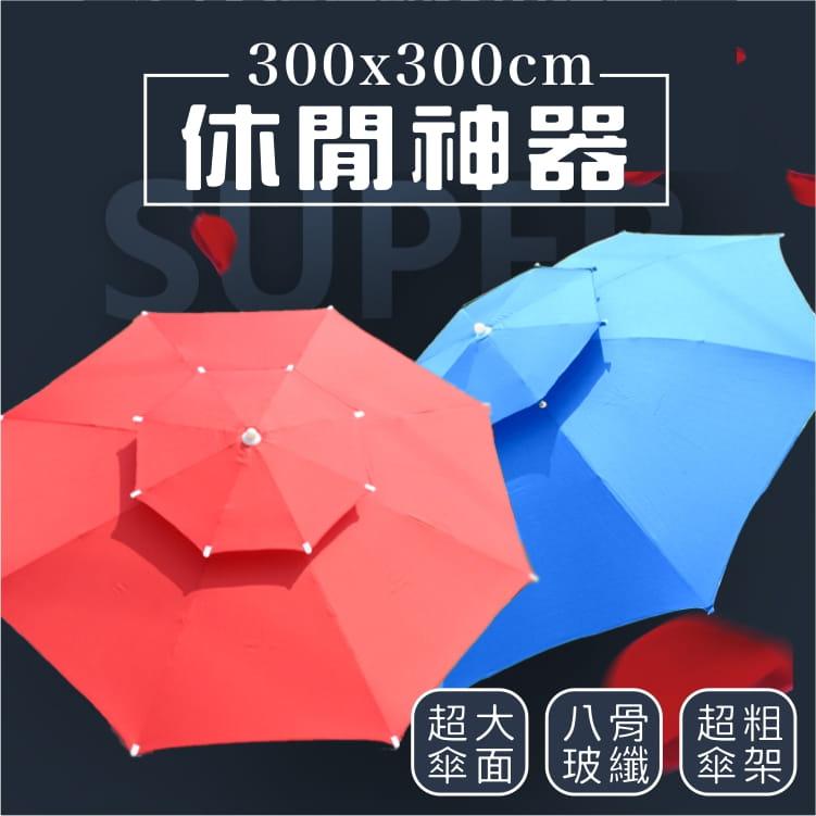 庭園大陽傘 300cm雙層超大傘面