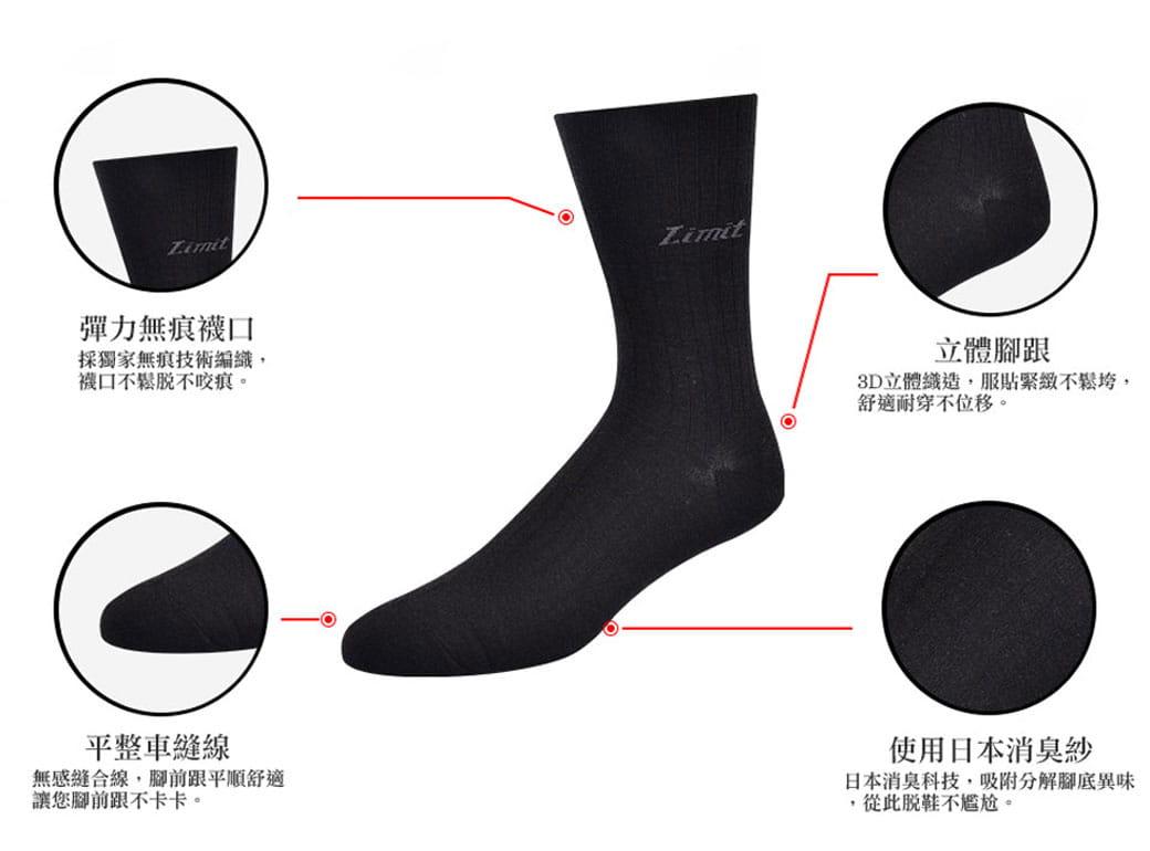 【力美特機能襪】寬口紳士襪(黑) 3