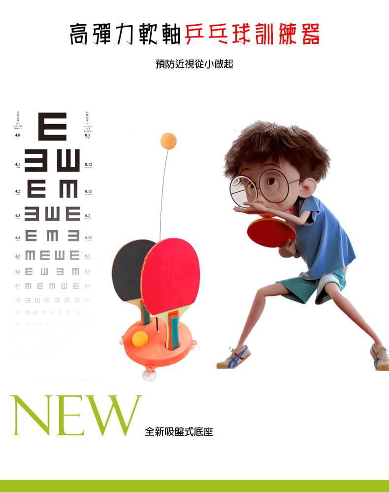 高彈力軟軸益智乒乓球訓練器組 3