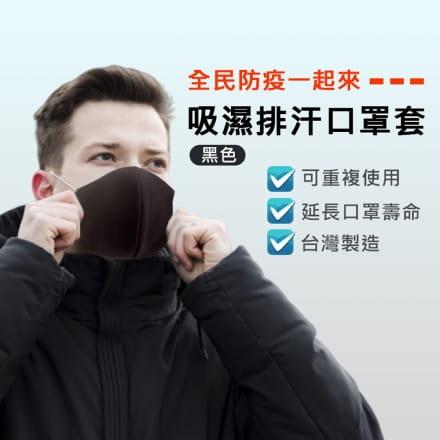 【MIT】吸濕排汗口罩套(3入組) 0