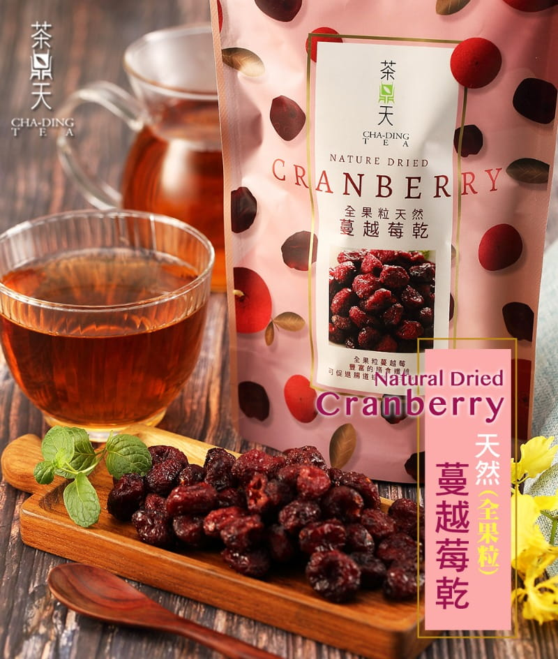 女性買家熱銷夯品-天然全果粒蔓越莓乾 無添加人工添加 物富膳食纖維 酸甜好滋味