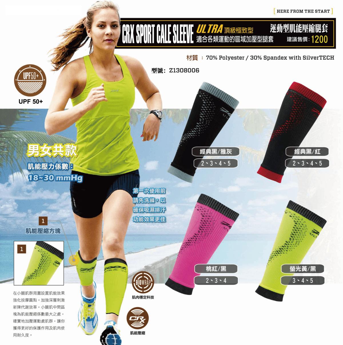【ZOOT】 頂級運動型肌能壓縮腿套 0