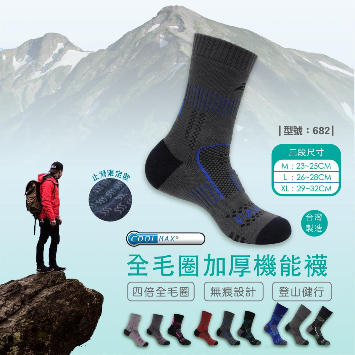 【FAV】止滑加厚保暖登山襪 0