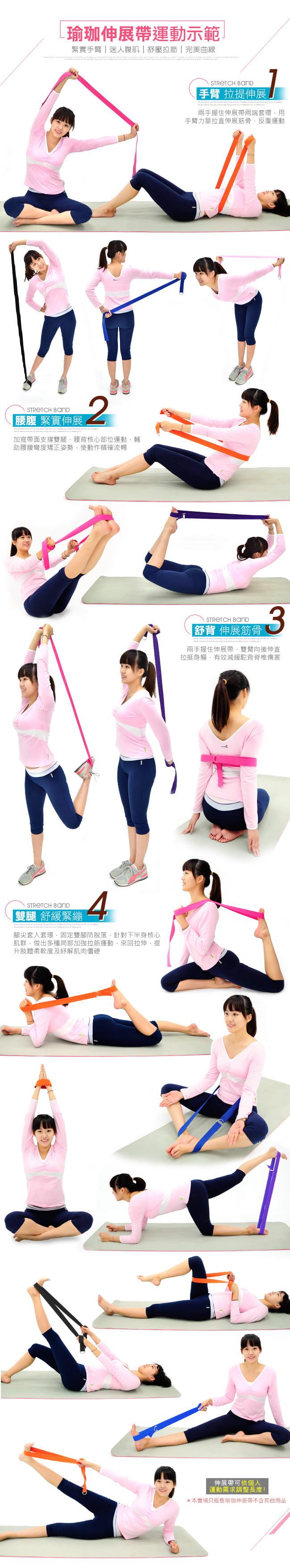 有氧瑜珈伸展帶   專業瑜珈帶韻律帶拉筋帶 3