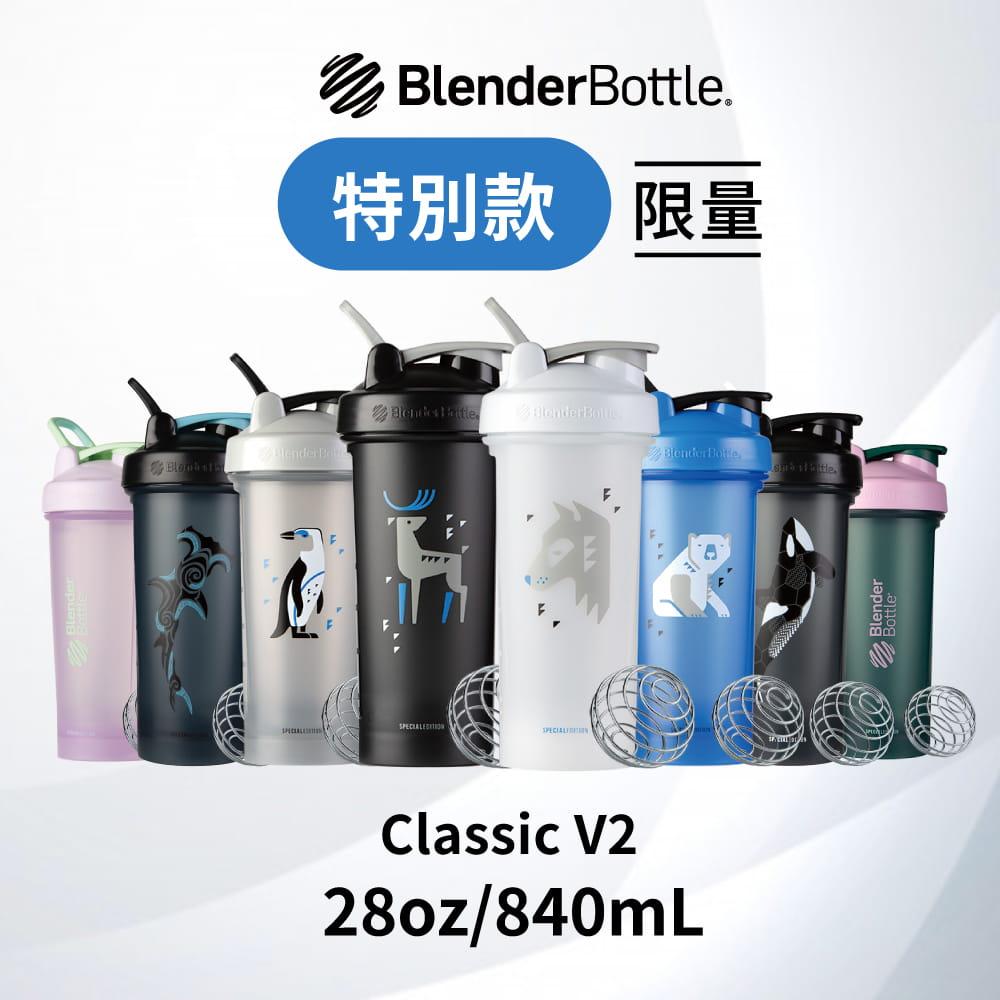 【Blender Bottle】Classic V2 特別款|經典防漏搖搖杯|28oz/840ml 0