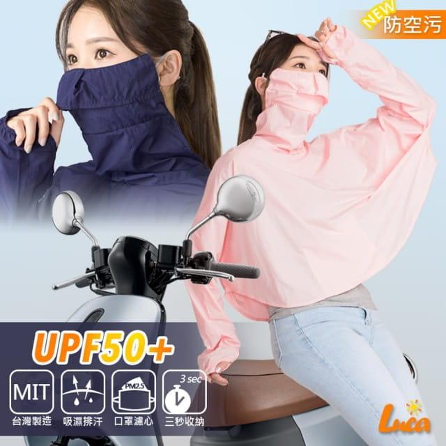【LUCA戶外專家】台灣製-專業認證第二代防空污UPF50+防曬吸排冰感斗蓬外套(機車族/開車)