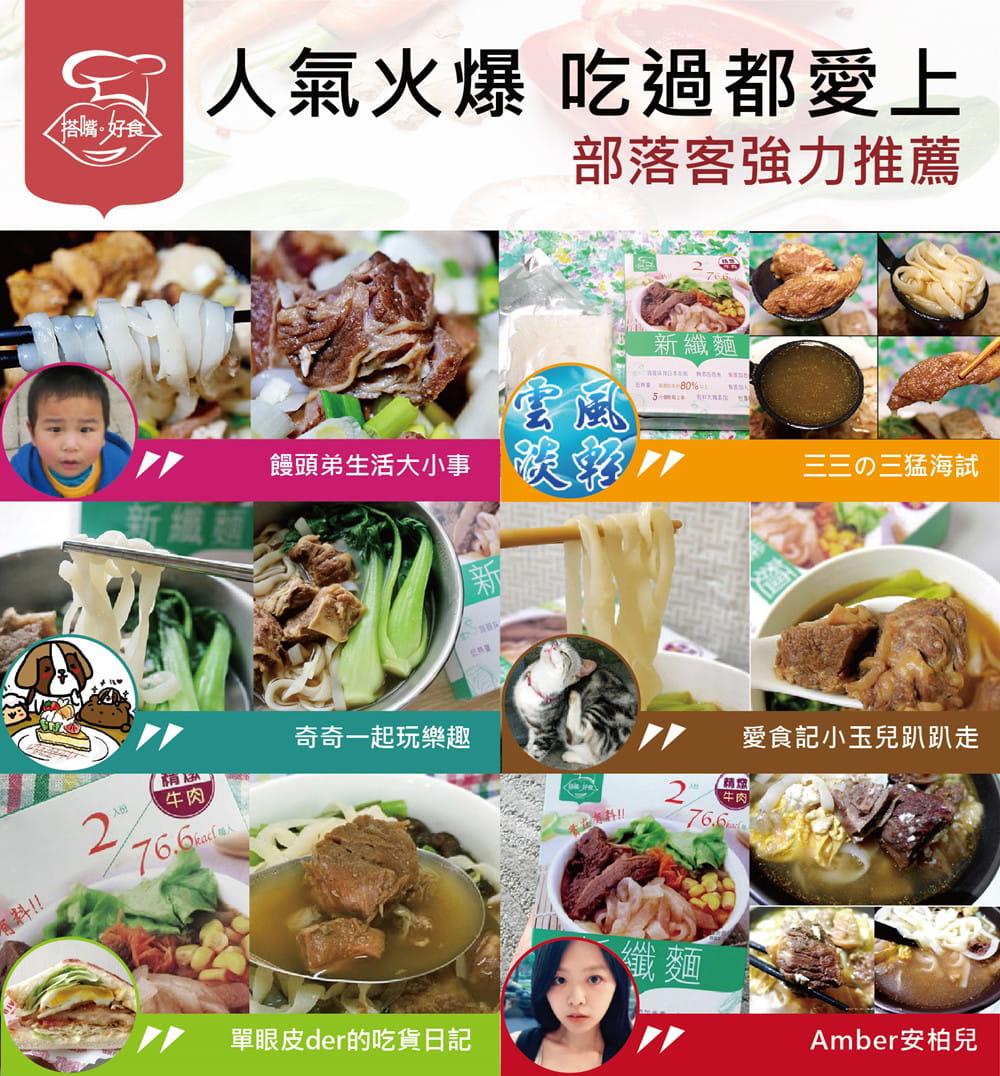 【搭嘴好食】低卡牛肉蒟蒻麵 700g (紅燒/精燉) 11