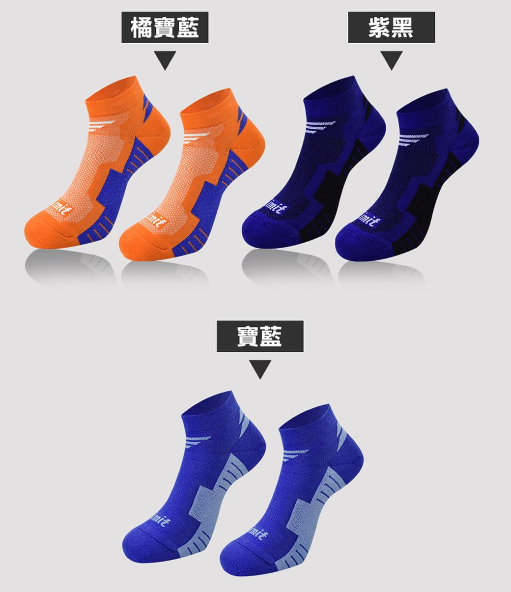 【力美特機能襪】輕壓力慢跑襪(寶藍) 4