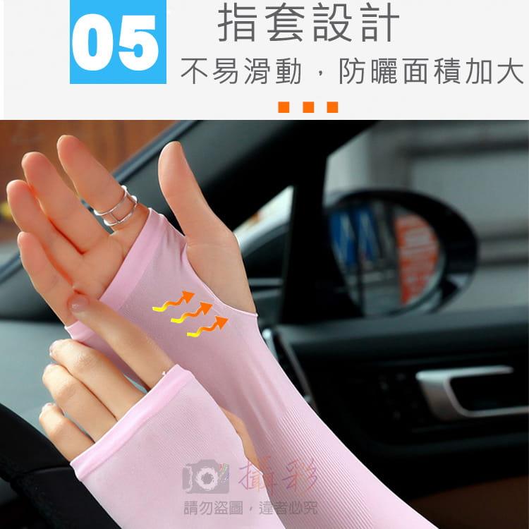冰絲防曬袖套 11