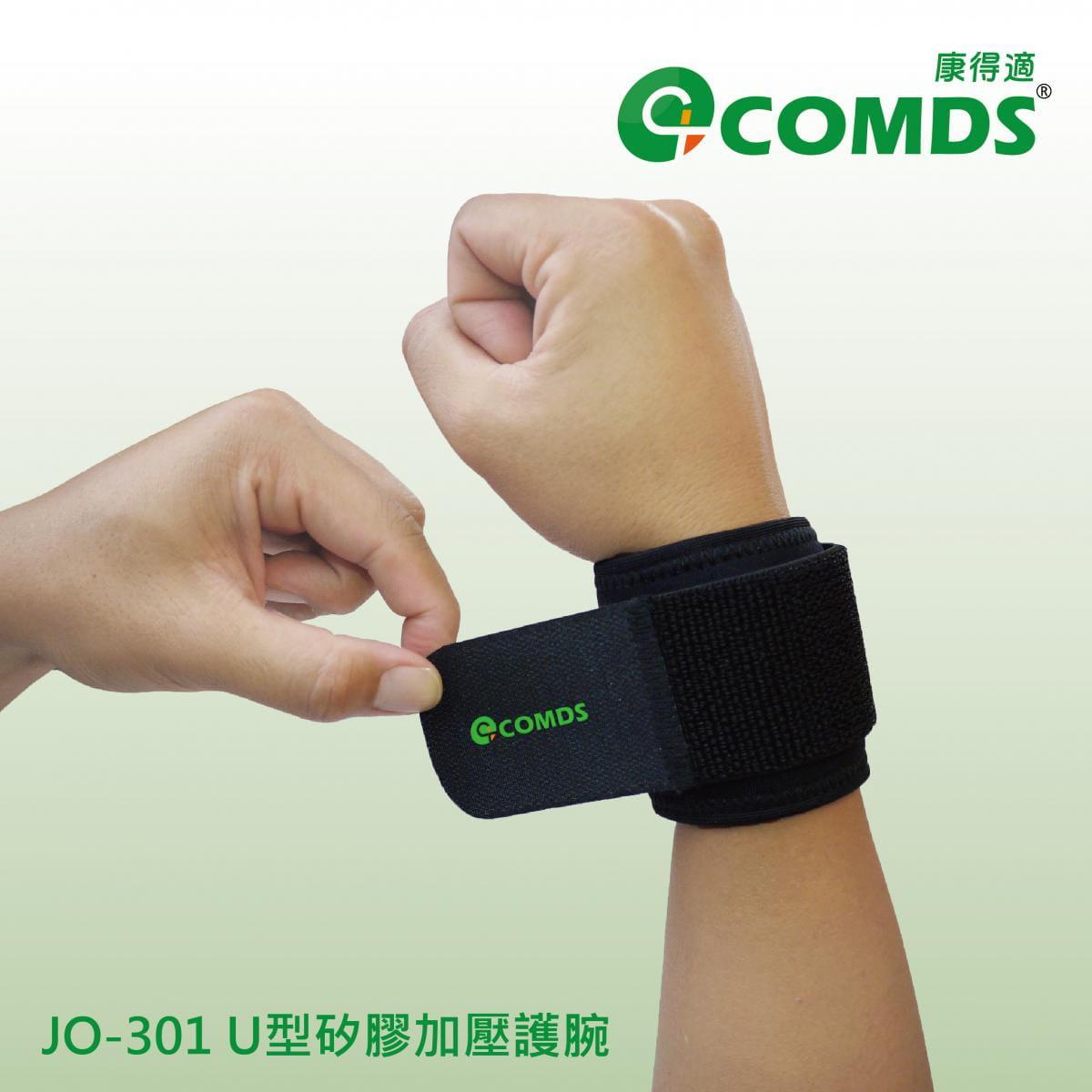 U型矽膠護腕 MIT微笑標章認證 1