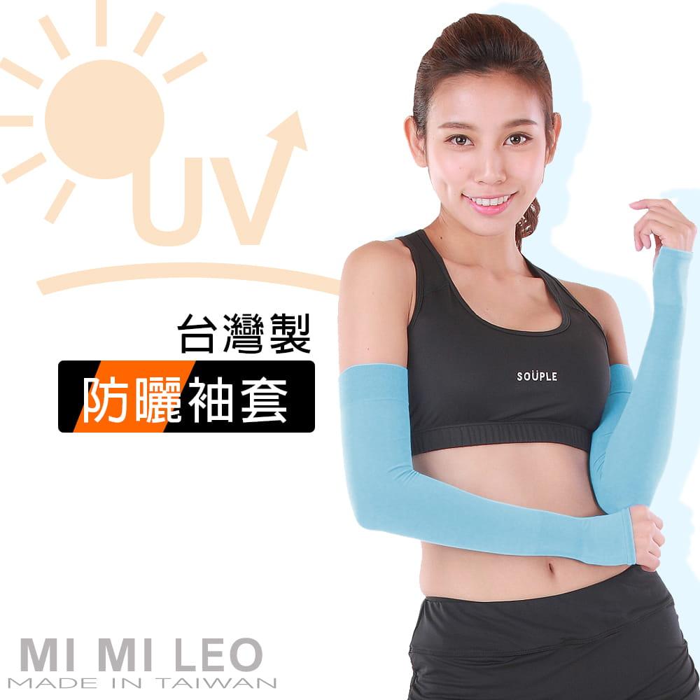 【MI MI LEO】台灣製加大防曬袖套 0