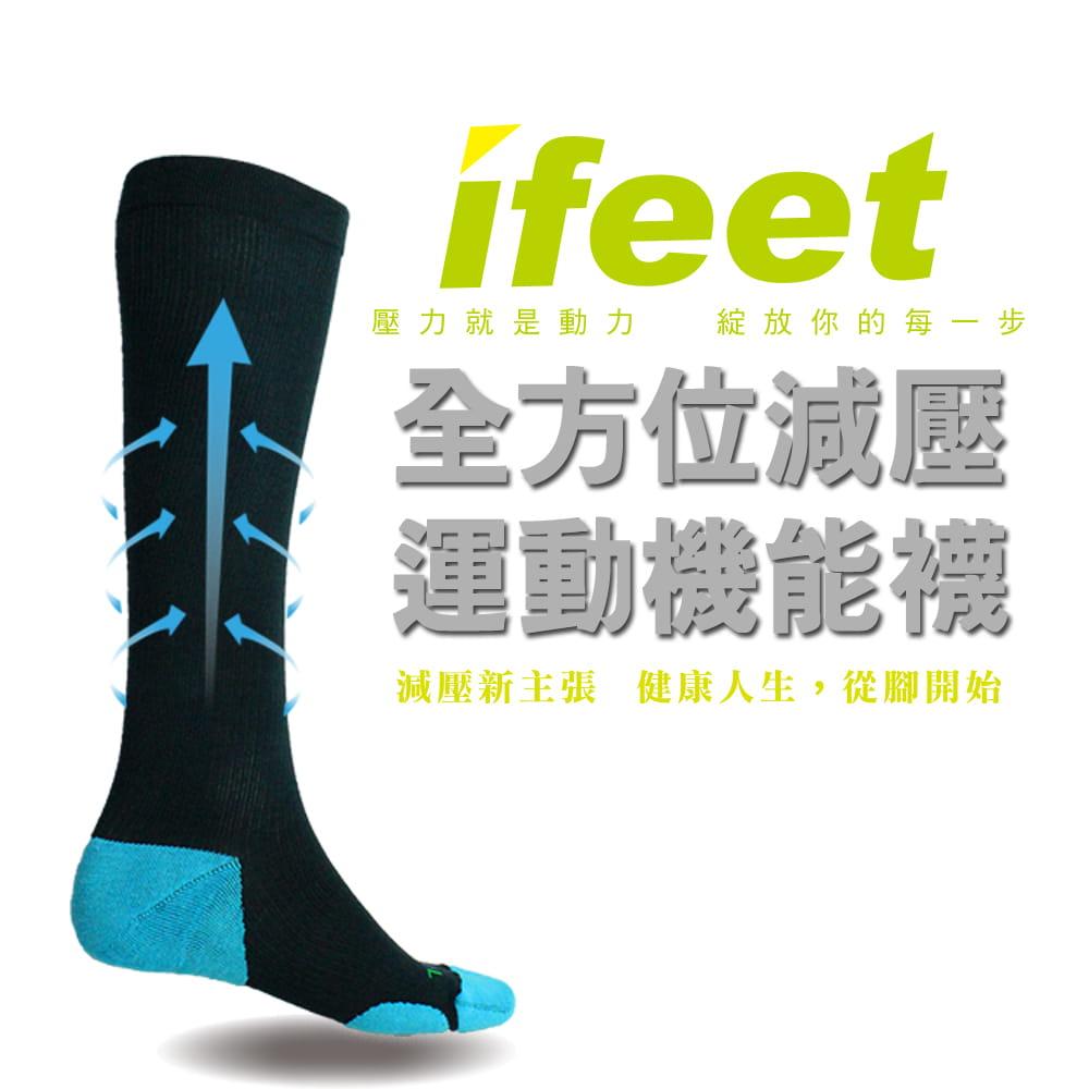【IFEET】(9609)漸進式長筒壓力運動襪 1