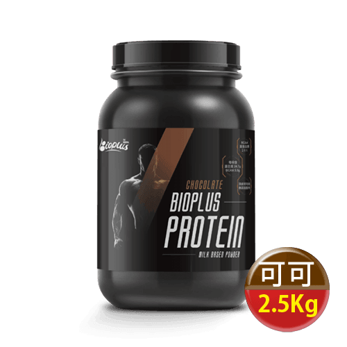 【Bioplus】濃縮乳清蛋白(可可)-2.5Kg健身罐 高蛋白 低脂 WPC 0