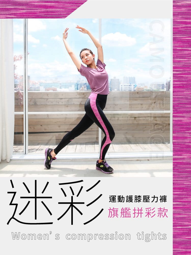【iFit】Fitty 迷彩 護膝壓力褲(旗艦拼彩款) 1