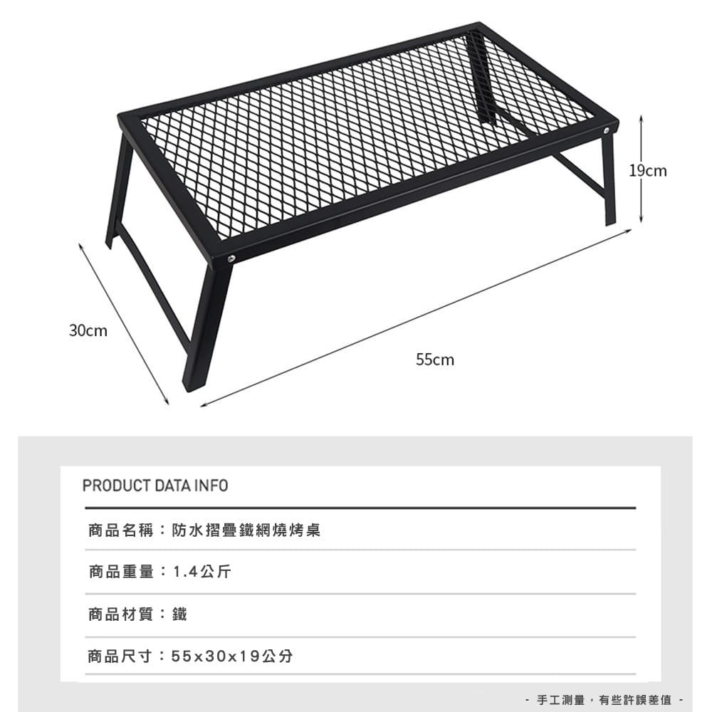 【Outkeeper】【outkeeper】防水摺疊鐵燒烤桌 7