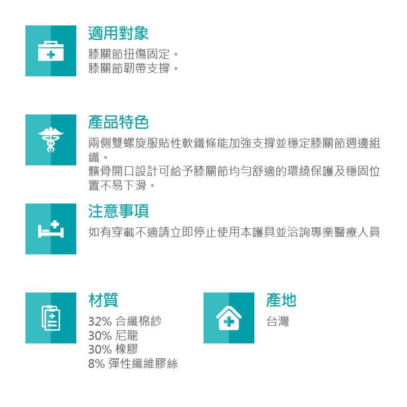 【居家醫療護具】【THC】膝關節加強型護膝 1