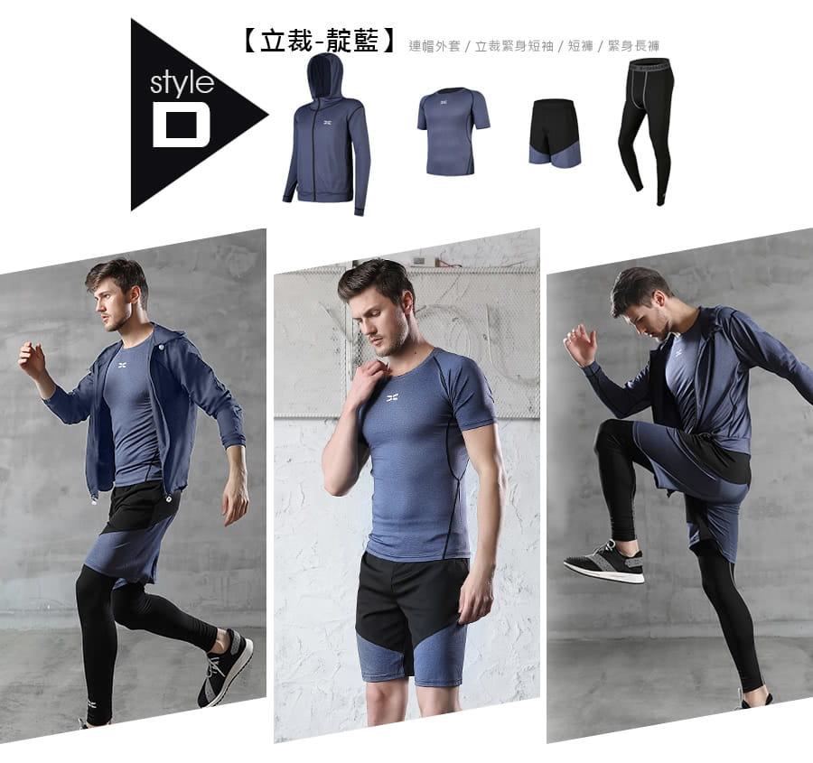 【Un-Sport 高機能】專業健身吸排速乾四件式運動套組(外套+短袖+短褲+緊身長褲) 6