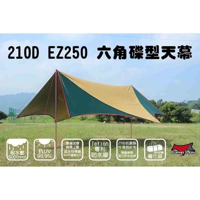 【Camp Plus】透氣圓頂帳銀膠六角天幕 EZ-250 蝶型 綠軍團 露營必備 天幕 悠遊戶外 0