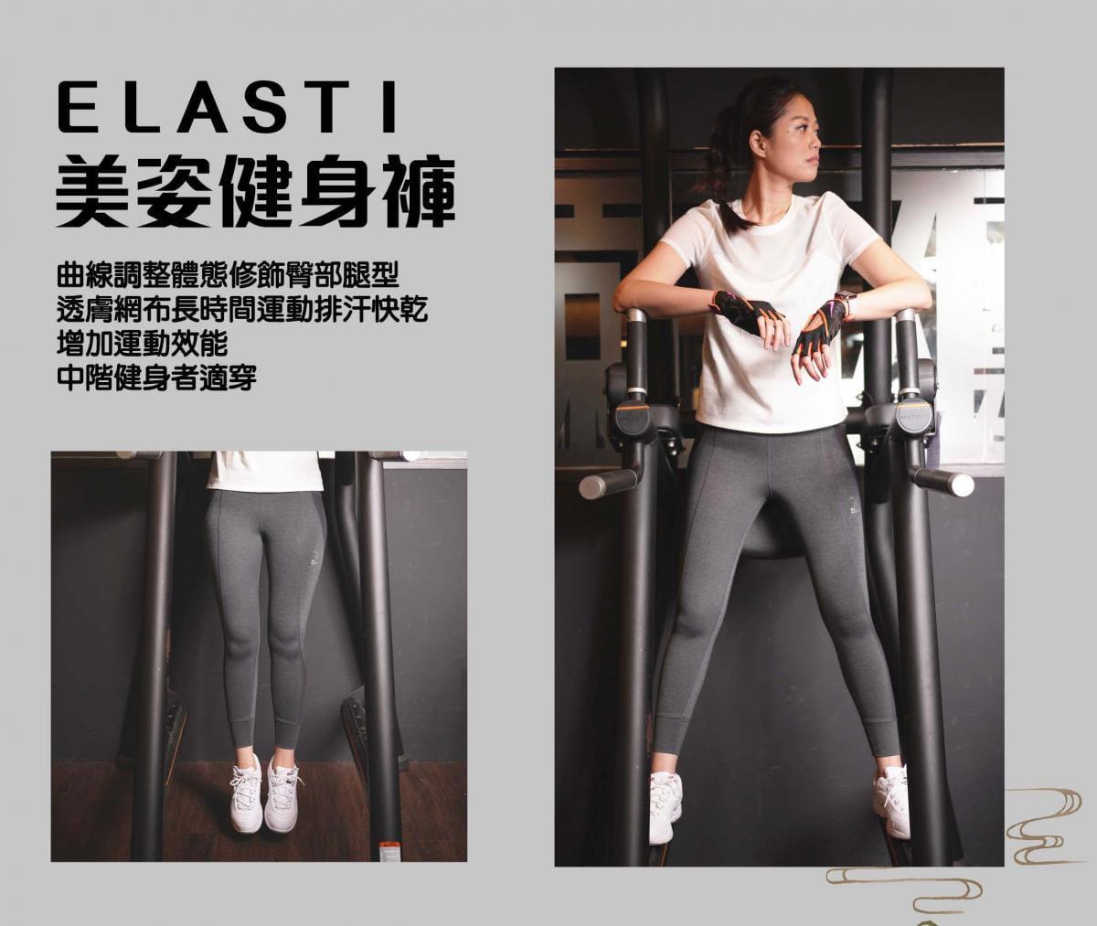 【ELASTI】美姿健身褲(配置手機口袋夾層壓力褲) 2