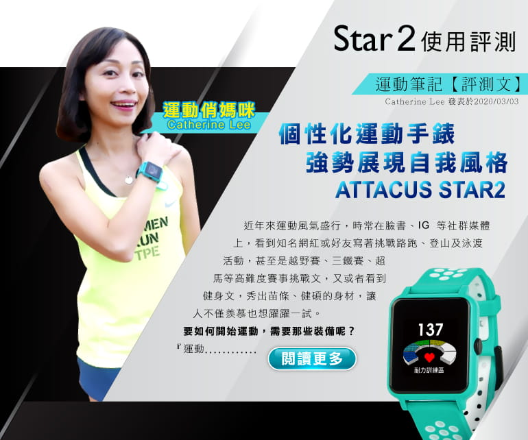 【ATTACUS】Star 2 GPS運動心率錶【六色任選】 19