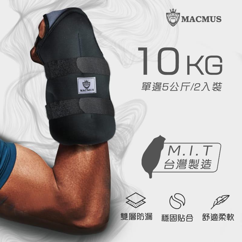 【MACMUS】10公斤拳擊型運動沙包 手部用負重沙袋  0