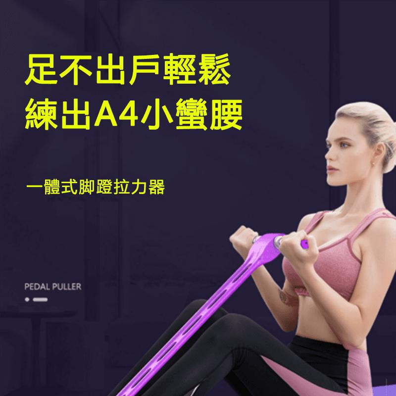 仰臥起坐腳蹬拉力健身器材 1