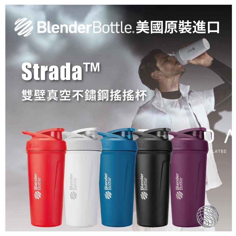 【Blender Bottle】Strada系列-不鏽鋼旋蓋式搖搖杯24oz(色) 0