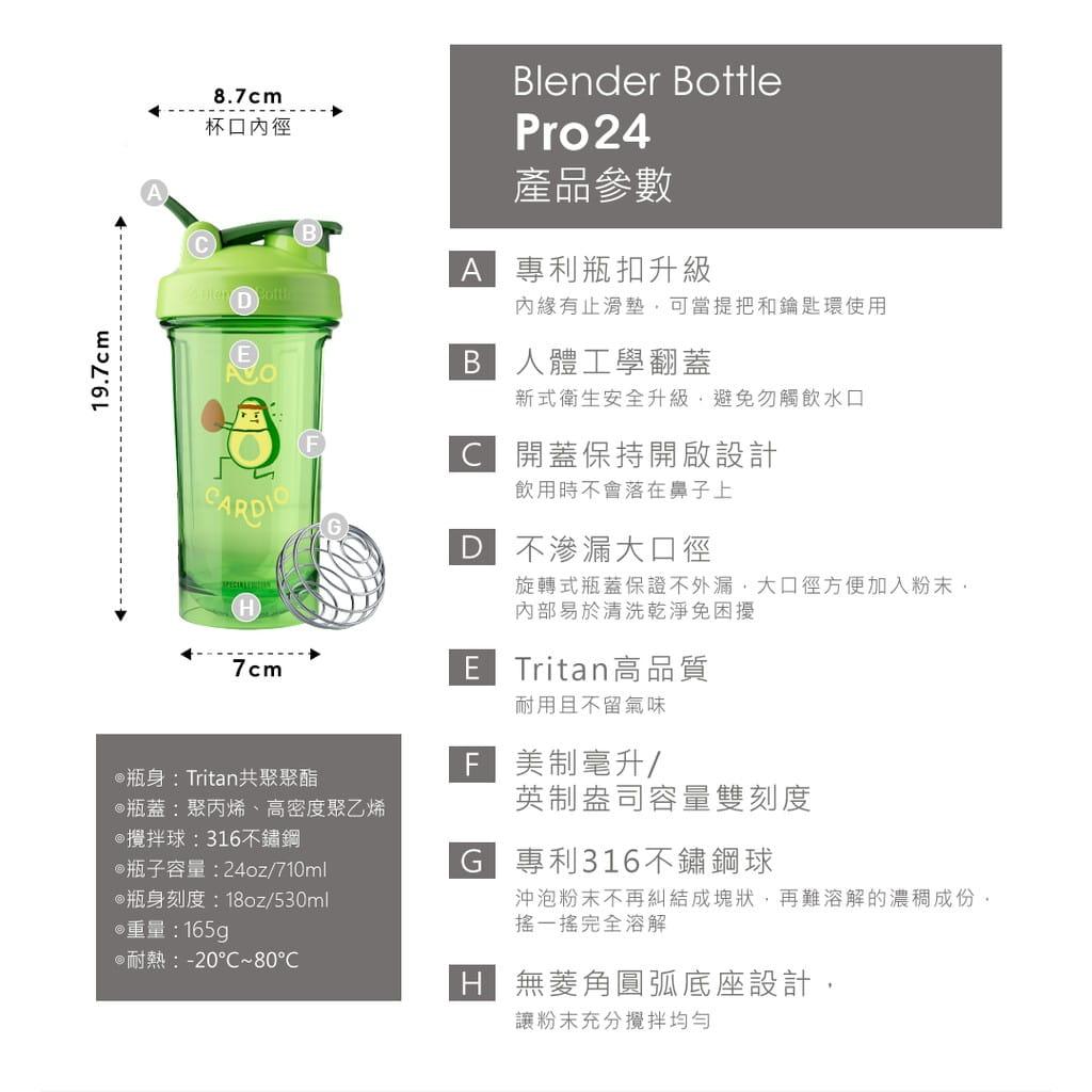 Blender Bottle Pro24 特別款|搖搖杯 5