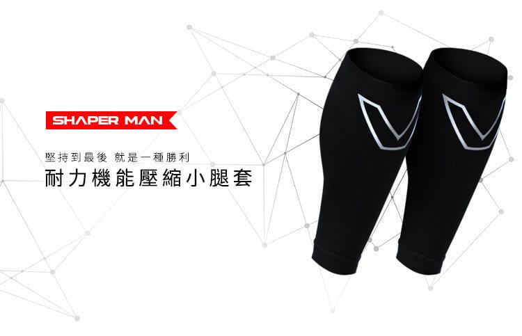 【Shaper Man】耐力機能壓縮小腿套 1