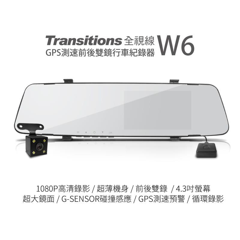 【全視線】W6 GPS測速前後雙鏡行車記錄器 1