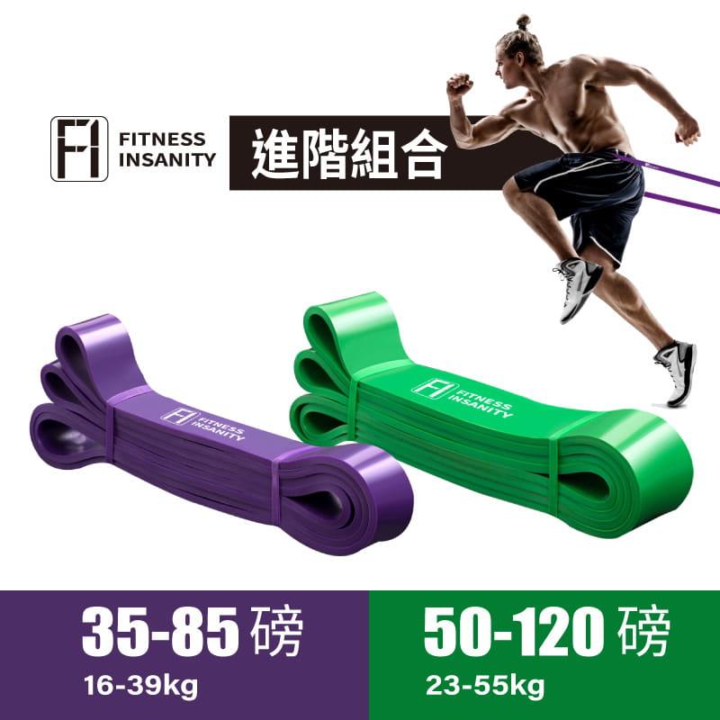 【FitnessInsanity】多功能環狀彈力帶 阻力带4件組 8