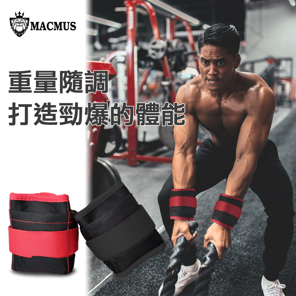 【MACMUS】2公斤重量可調整運動沙包 四格式重量可調負重沙袋 單邊1公斤復健沙包 6