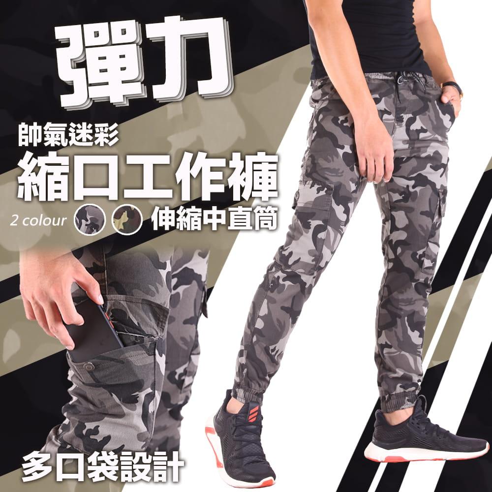 【CS衣舖】迷彩工裝 多口袋 修身顯瘦 工作褲 休閒長褲 縮口褲 兩色 0